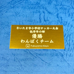 アルミプレート金