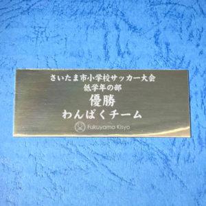 アルミプレート銀