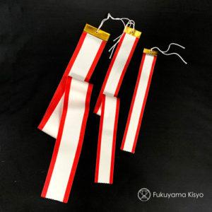 紅白ペナントリボン25cm 単品販売