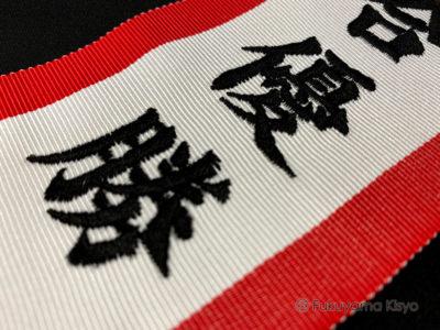 ペナントリボン刺繍加工のサンプル1