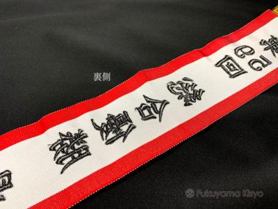 ペナントリボン刺繍加工のサンプル3