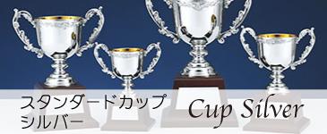 スタンダードシルバーカップ